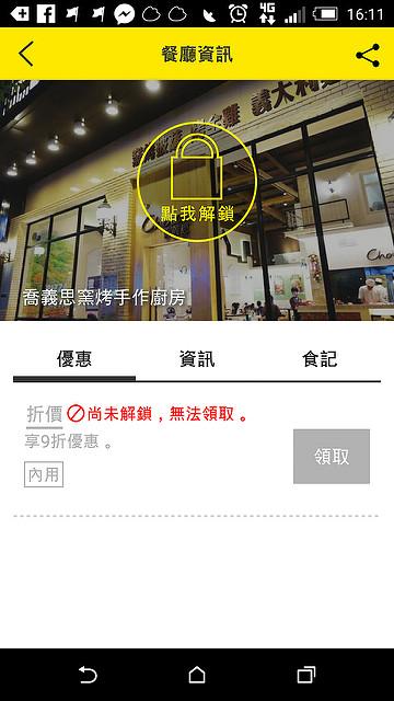 Screenshot_2015-08-03-16-11-03